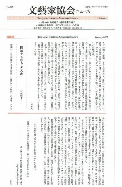 2017_03_08_nihonbungeikakyokai.jpg