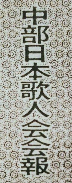 20180803_chubutankakai_01.jpg
