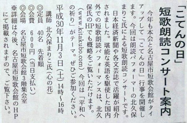 20180803_chubutankakai_02.jpg