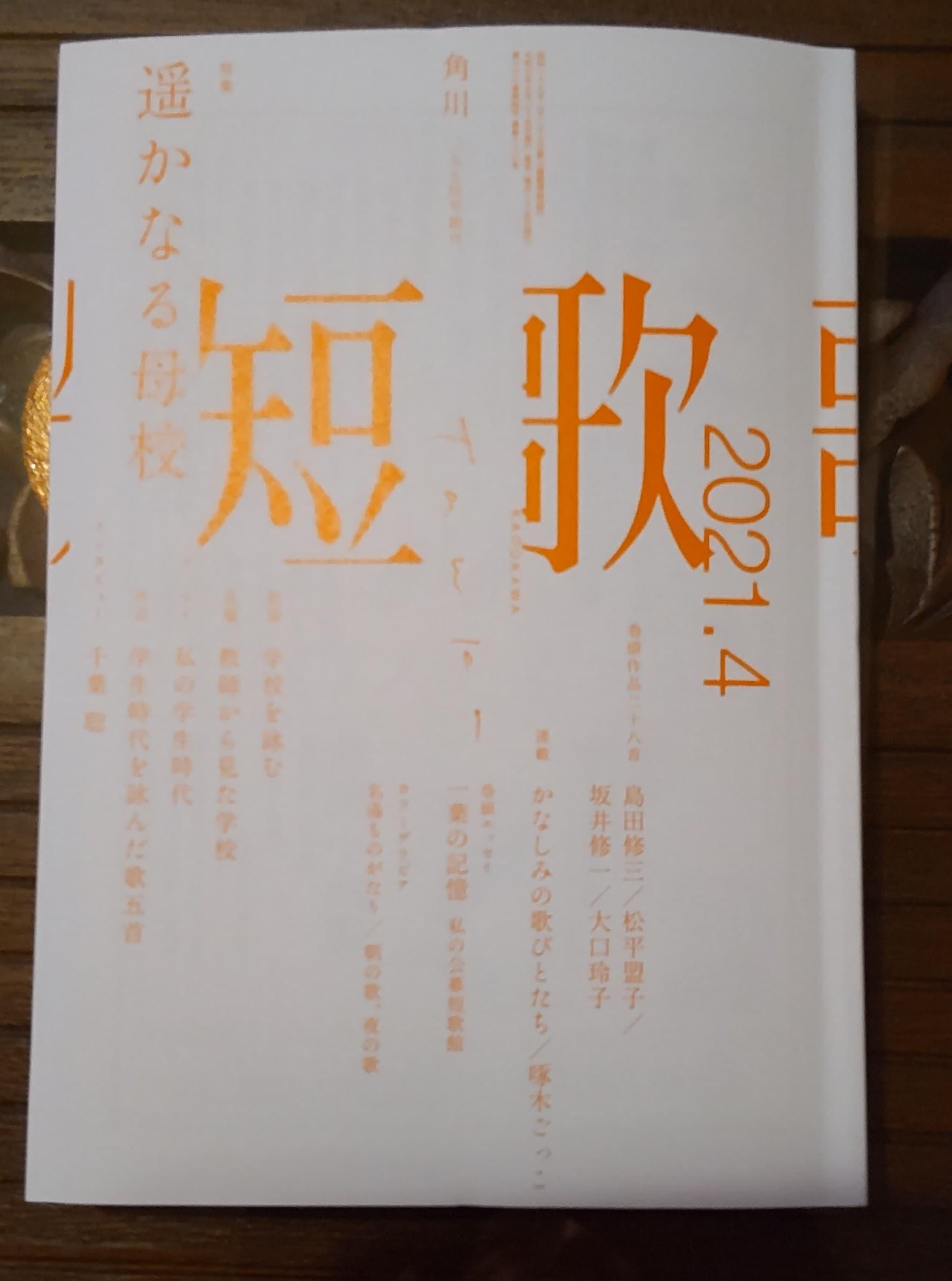 20210325_kadokawa_tanka_01-min.jpg