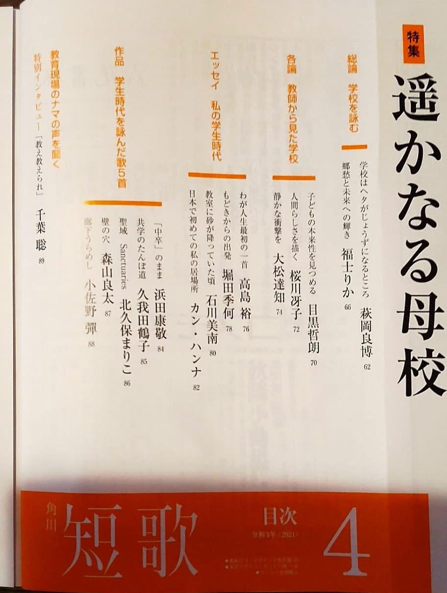20210325_kadokawa_tanka_02-min.jpg