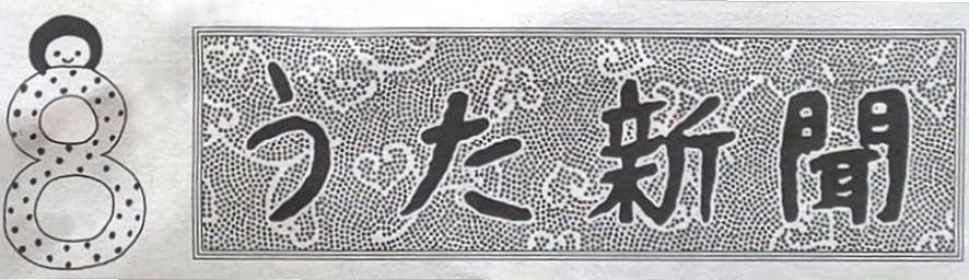 20200515_Uta_Shinbun.jpg