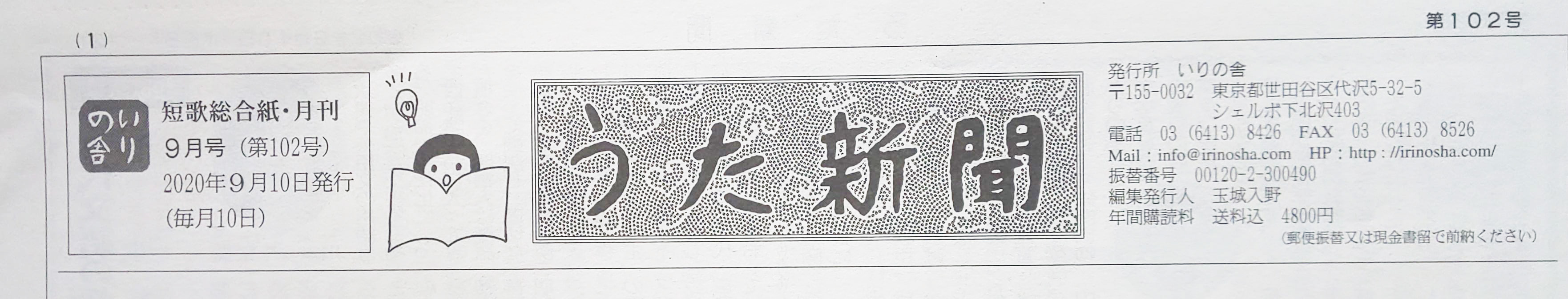 20200907_UtaShinbun_01.jpg