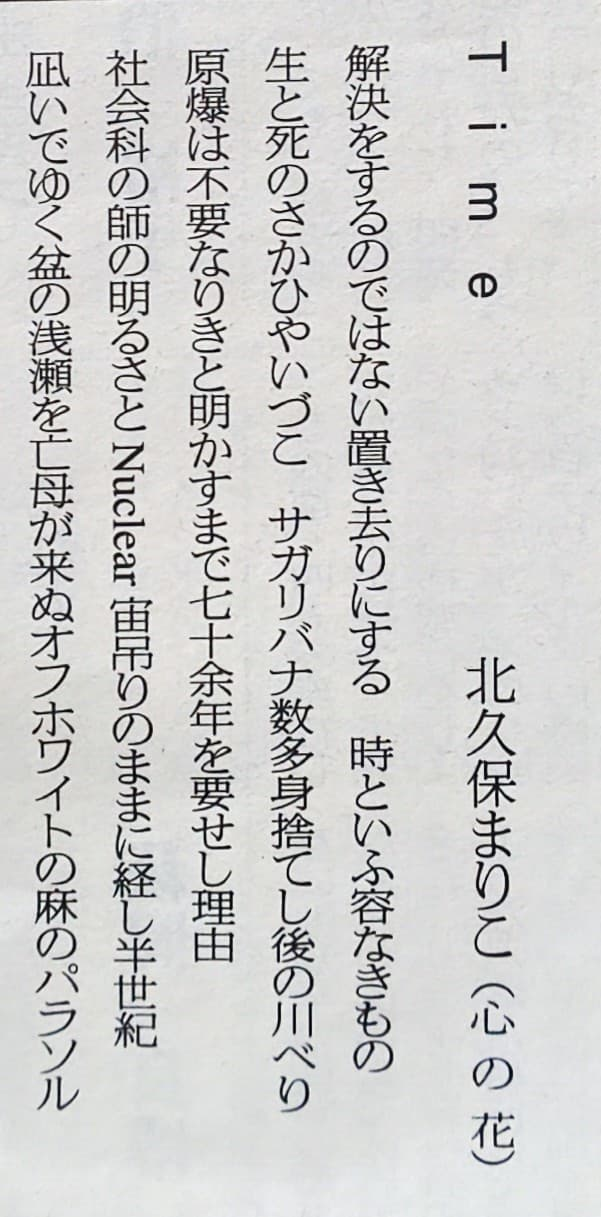 20200907_UtaShinbun_03.jpg
