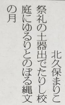 202107_UtaShinbun_03.jpg