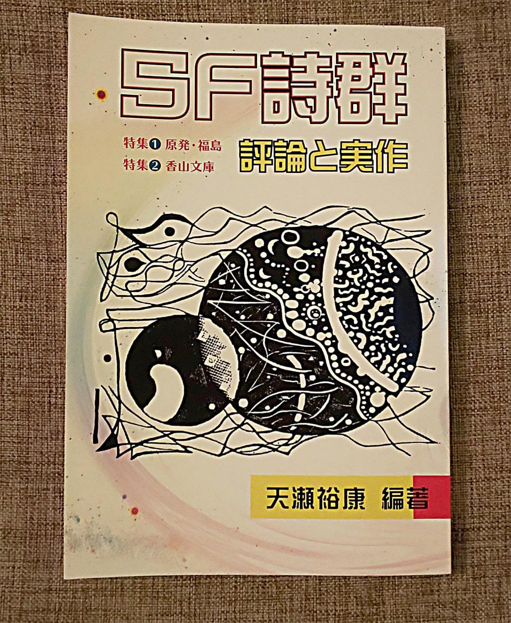 201911_SF_Shigun-min.jpg