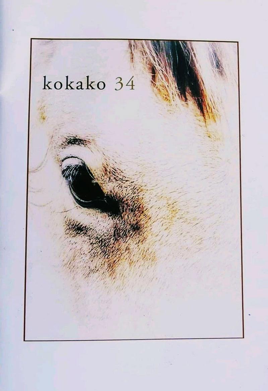 20200419_kokako34_01.jpg
