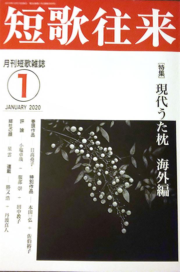 202001_issue_nagaramishobo.jpg