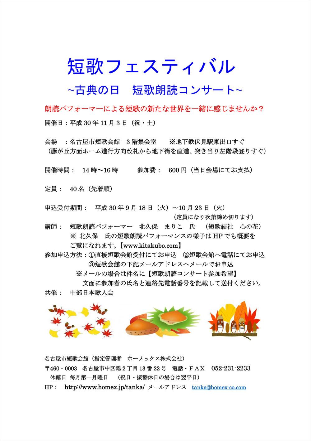 2018_11_03_nagoya_tanka_festival-1.jpg