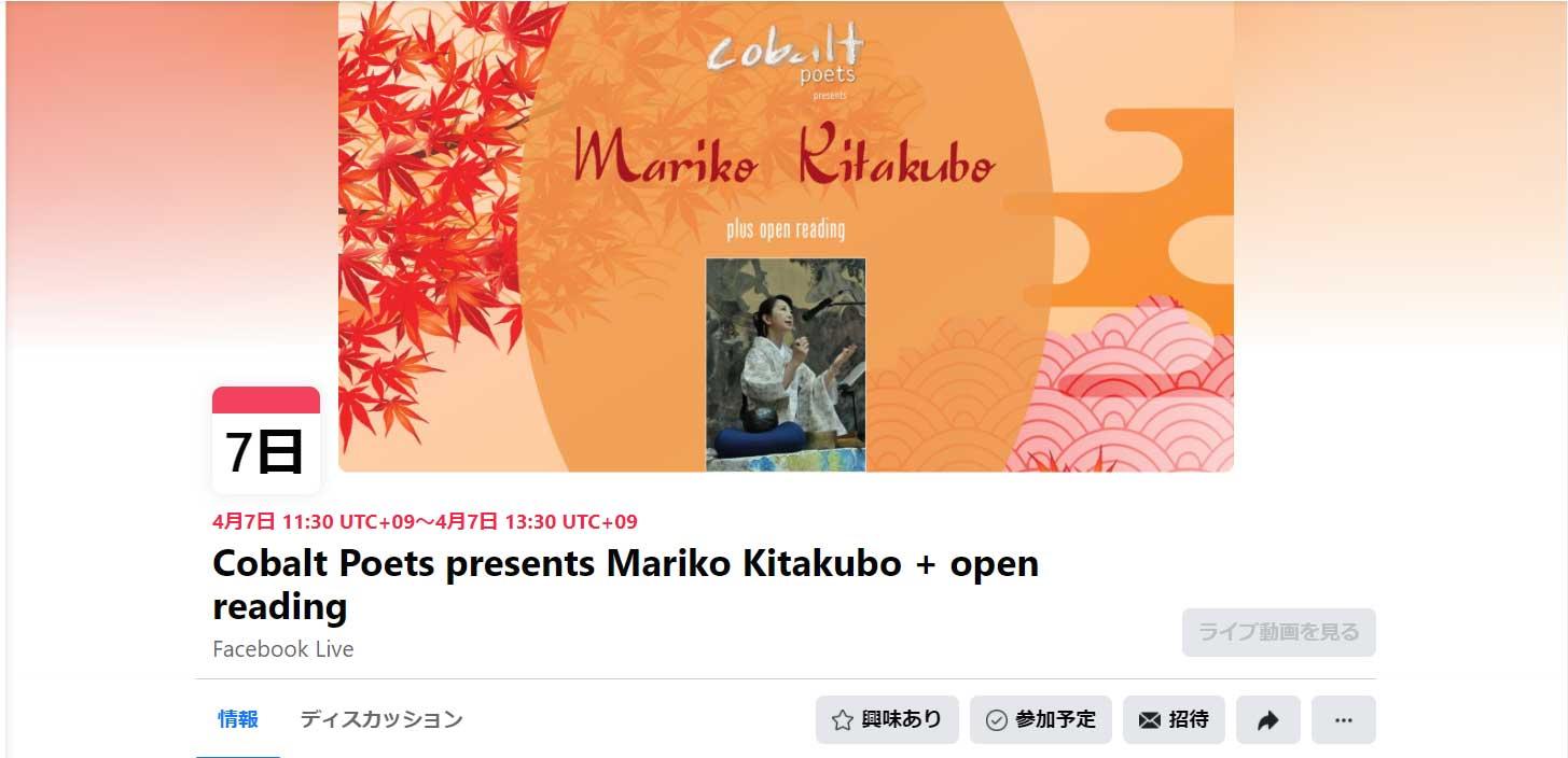 cobalt_poets_event_cover-min.jpg
