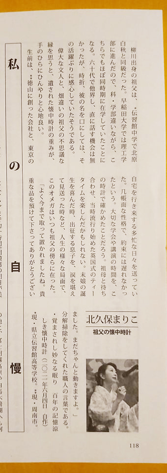 2021_Sept_KokoroNoHana.jpg